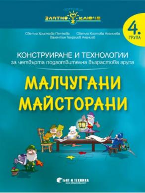 Малчугани Майсторани – Познавателна книжка по конструиране и технологии за 4. група (по новата програма)