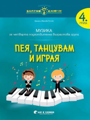 Пея, танцувам и играя – Познавателна книжка по музика за 4. група (по новата програма)
