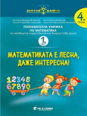 Математиката е лесна, даже интересна – Познавателна книжка по математика за 4. група, първа и втора част (по новата програма)