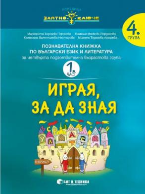 Играя, за да зная – Познавателна книжка по български език и литература за 4. група, първа и втора част (по новата програма)