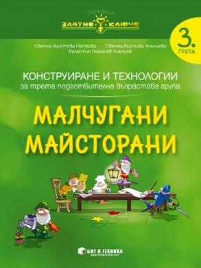 Малчугани Майсторани – Познавателна книжка по конструиране и технологии за 3. група + приложения и комплект материали (по новата програма)