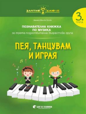 Пея, танцувам и играя – Познавателна книжка по музика за 3. група (по новата програма)