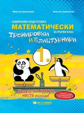 Математически тренировки и блицтурнири с електронен вариант по математика за 1. клас (по новата програма)