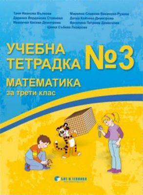 Тетрадка № 3 по математика за 3. клас (по новата програма)