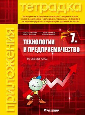 Тетрадка по технологии и предприемачество за 7. клас (по новата програма)