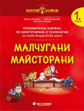 Малчугани Майсторани – Познавателна книжка по конструиране и технологии за 1. група (по новата програма)