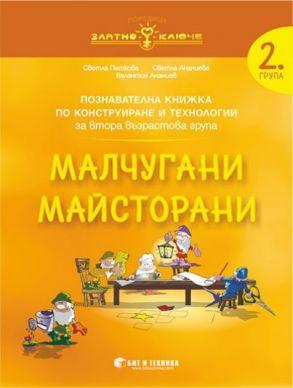 Играя, за да зная - Познавателна книжка по български език и литература за 2. група (по новата програма)