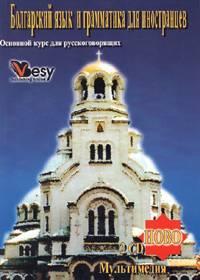Болгарский язык и грамматика для иностранцев. Основной курс для русскоговорящих