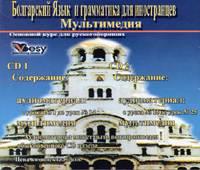 Болгарский Язык и грамматика для иностранцев CD