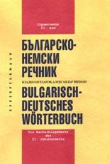Българско-немски джобен речник