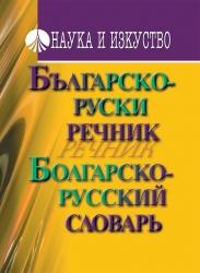 БЪЛГАРСКО- РУСКИ РЕЧНИК <br> БОЛГАРСКО- РУССКИЙ СЛОВАРЬ