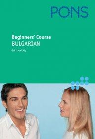 Ускорен курс по български за англоговорещи.Учебник + 2 CD