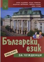 Български език за чужденци: Общ курс + тетрадка