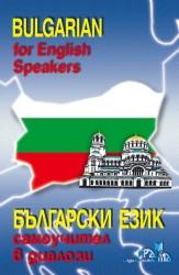 Bulgarian for English Speakers+ CD<br>Български език за англоговорящи