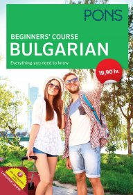 Beginner\'s Course Bulgarian