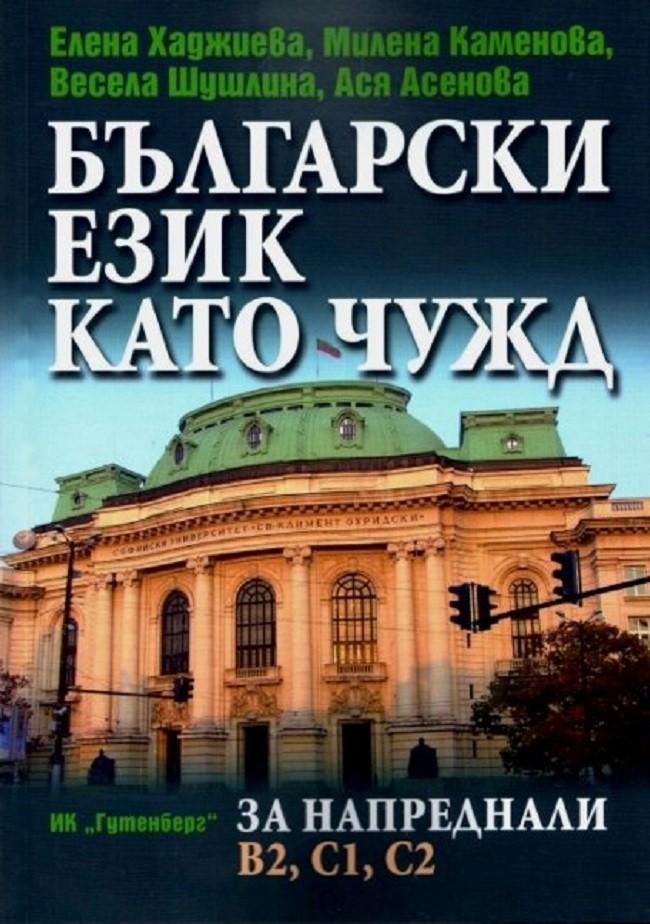 Български език като чужд за напреднали.