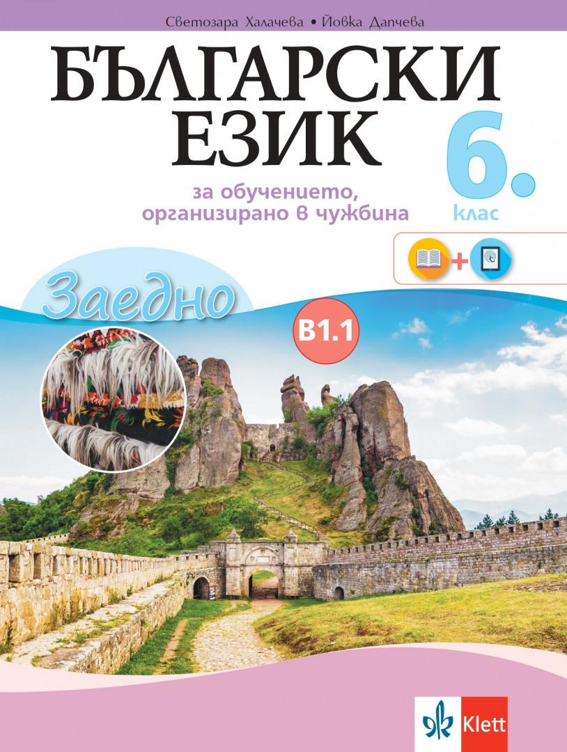 Заедно! Български език за 6. клас за обучение, организирано в чужбина - ниво В 1.1