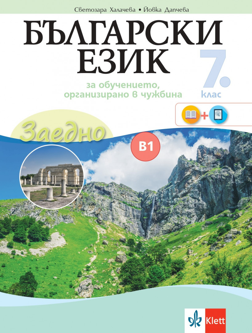 Заедно! Български език за 7. клас за обучение, организирано в чужбина - ниво B1.2
