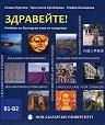 Здравейте! - Учебник по български за чужденци (ниво В1 - В2) - част 2 + CD