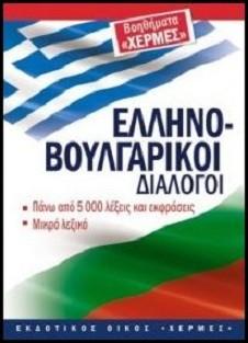 Гръцко- български разговорник