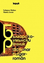 Българско-румънски речник
