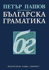БЪЛГАРСКА ГРАМАТИКА<br>Граматика на българския език