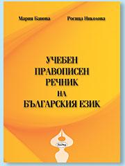 Учебен правописен речник на българския език