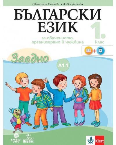 ЗАЕДНО Български език за 1. клас като втори език за ниво А1.1