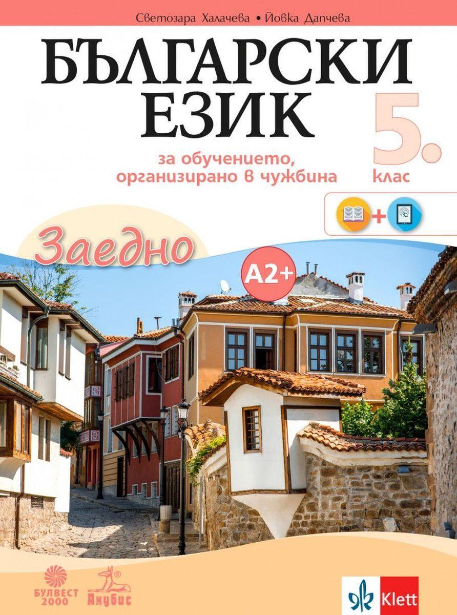 ЗАЕДНО Български език за 5. клас като втори език за ниво А2+  по Общата европейска езикова рамка