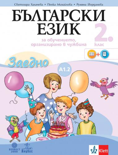 ЗАЕДНО Български език за 2. клас като втори език за ниво А1.2