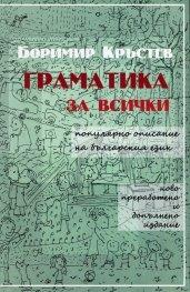 ГРАМАТИКА ЗА ВСИЧКИ<br>Популярно описание на българския език