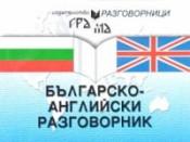 Българско- английски разговорник