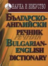 БЪЛГАРСКО- АНГЛИЙСКИ РЕЧНИК <br>BULGARIAN- ENGLISH DICTIONARY