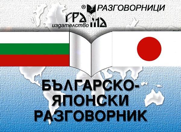 Българско-японски разговорник