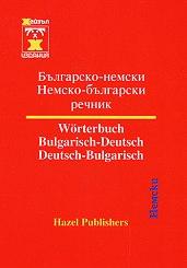 Българско-немски / немско-български речник