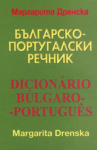 Българско-португалски речник