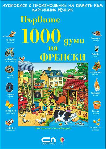"""АУДИО ДИСК с произношение на думите към книгата """"Първите 1000 думи на ФРЕНСКИ"""""""