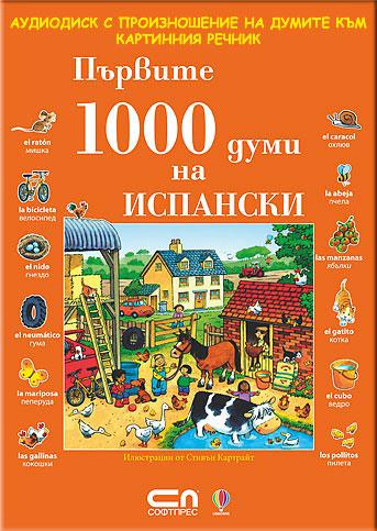 """АУДИО ДИСК с произношение на думите към книгата """"Първите 1000 думи на ИСПАНСКИ"""""""