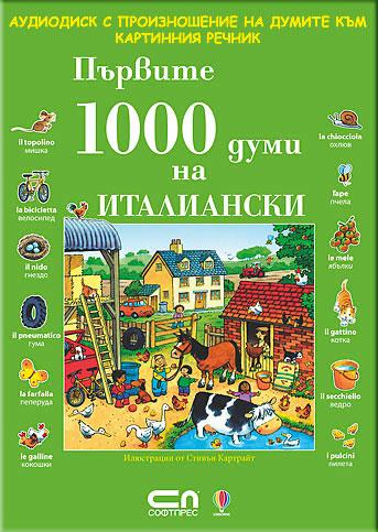 """АУДИО ДИСК с произношение на думите към книгата """"Първите 1000 думи на ИТАЛИАНСКИ"""""""