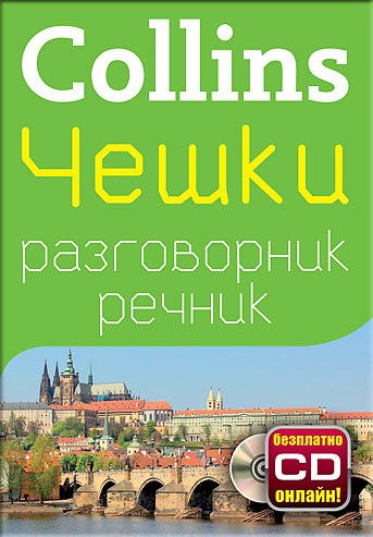 Чешки разговорник с речник