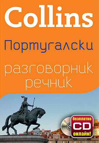 Collins: Португалски разговорник с речник