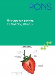 Илюстрован речник.Българско,немски