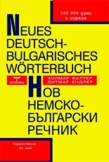 Нов немско-български речник