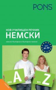 Нов училищен речник<br> НЕМСКИ