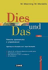 Dies und Das Neu/ Немска граматика А1-В1