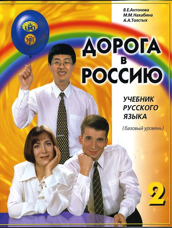 ДОРОГА В РОССИЮ. КНИГА 2. БАЗОВЫЙ УРОВЕНЬ. УЧЕБНИК РУССКОГО ЯЗЫКА. (+ 2 CD)<br>Учебник по руски език