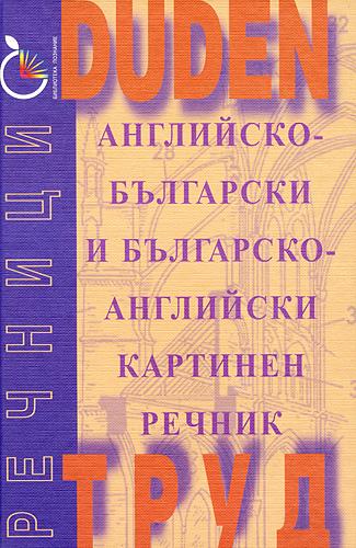 DUDEN: Английско-български и българско-английски картинен речник