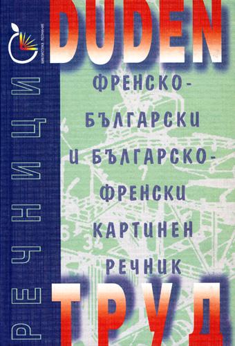 DUDEN: Френско-български и българско-френски картинен речник