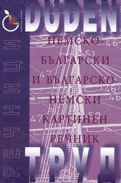 DUDEN: Немско-български и българско-немски картинен речник