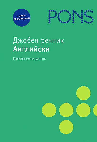 Джобен речник<br>АНГЛИЙСКИ